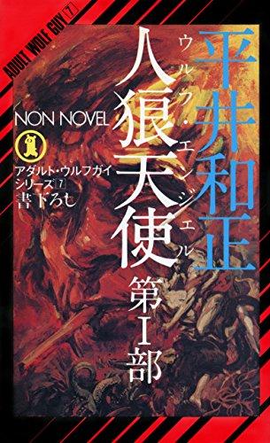 人狼天使(1) アダルト・ウルフガイ・シリーズ (NON NOVEL)の詳細を見る