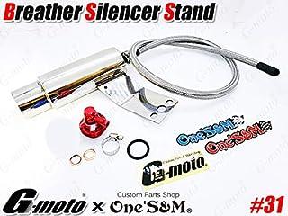 HG-1RD G-moto×One'S&M コラボ! ブリーザーシステム ブリーザーキット 42.7φ 50.8φ対応 ブリーザーサイレンサースタンド付き カラー・アタッチメントサイズ 選択可能 CB250T CB400T CB250N CB4...