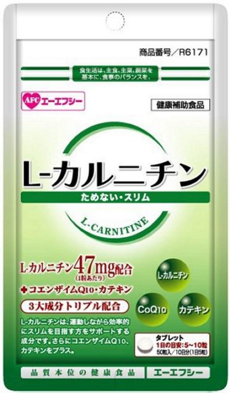 徹底的に把握和らげるAFC 500円シリーズ L-カルニチン 50粒入 (約10日分)
