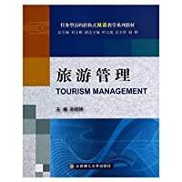 Code-switching bilingual teaching textbook series: Tourism Management(Chinese Edition)