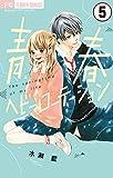 青春ヘビーローテーション【マイクロ】(5) (フラワーコミックス)
