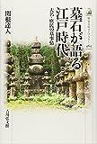 墓石が語る江戸時代: 大名・庶民の墓事情 (歴史文化ライブラリー)