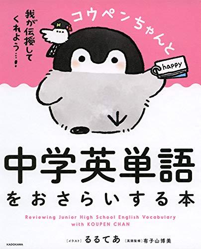 コウペンちゃんと中学英単語をおさらいする本