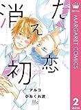 消えた初恋 2 (マーガレットコミックスDIGITAL)