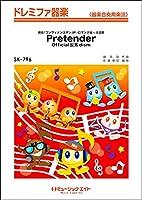 Pretender/official髭男dism―映画「コンフィデンスマンJPーロマンス編ー」主題歌 (ドレミファ器楽 器楽合奏用楽譜)