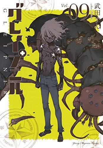 グレイプニル コミック 1-8巻セット [コミック] 武田すん