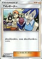 ポケモンカードゲーム TVレポーター(C) SM6b 拡張強化パック チャンピオンロード サン&ムーン ポケカ
