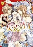 S系女装男子~双子と私。 (ダイトコミックス TLシリーズ)