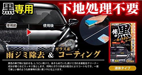 Prostaff(プロスタッフ)『俺の黒一発極上コート黒専用(S139)』