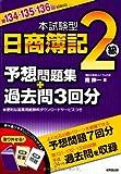 簿記2級問題集