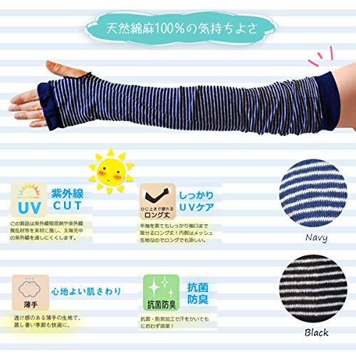 YAKIDAUVカットアームカバー腕カバーUVカット手袋綿麻紫外線対策ロング丈日焼け対策冷房対策ゆったり汗取り敏感肌涼感薄手男女兼用