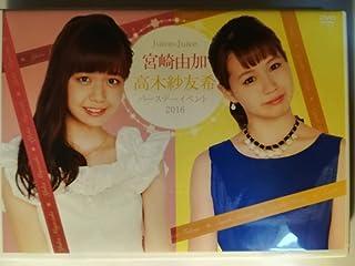 [DVD] Juice=Juice 宮崎由加 高木紗友希 バースデーイベント 2016 2枚組