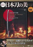 世界が認めた日本刀の美DVD BOOK (宝島社DVD BOOKシリーズ)