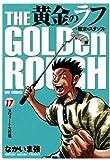 黄金のラフ(17) (ビッグコミックス)