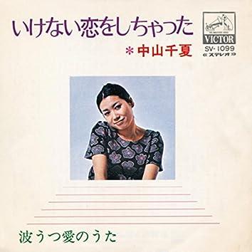 Ikenai Koi o Shichatta(Original Cover Art)