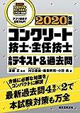 コンクリート技士・主任技士 合格テキスト&過去問 2020年版:合格に必要な知識をコンパクトに解説 最新過去問4年分×2で本試験対策も万全