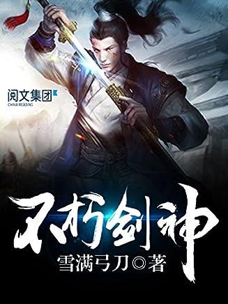 不朽剑神第1卷