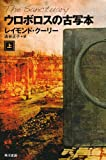 ウロボロスの古写本 上 (ハヤカワ文庫 NV ク 20-3) (ハヤカワ文庫NV)