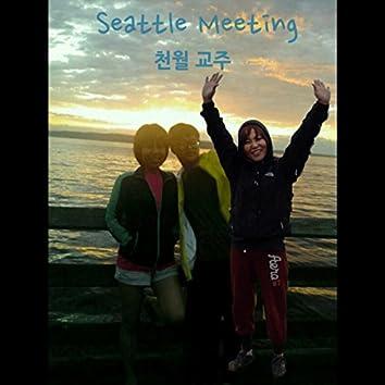 천월 교주 Seattle Meeting