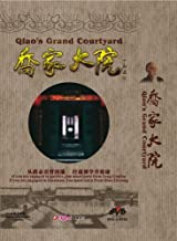 Qiao's Grand Courtyard (English subtitle, 8 DVDs)