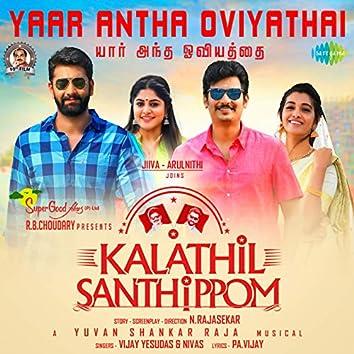 "Yaar Antha Oviyathai (From ""Kalathil Santhippom"") - Single"