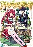 アサシンズプライドSecret Garden2 (富士見ファンタジア文庫)