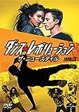 ダンス・レボリューション ザ・ニュースタイル[DVD]