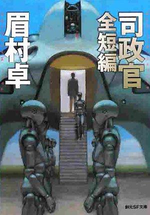 司政官 全短編 (創元SF文庫)