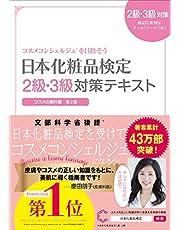 日本化粧品検定 2級・3級対策テキスト コスメの教科書