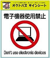 サインのコイケ 木部や段ボールなどにも、くり返し貼ってはがせる便利な移動型 サインステッカ- 電子機器使用禁止