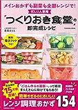 忙しい人専用 「つくりおき食堂」の即完成レシピ (扶桑社ムック)