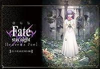 卓上 劇場版「Fate/stay night[Heaven's Feel]」 2018カレンダー