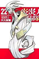 炎炎ノ消防隊 コミック 1-22巻セット