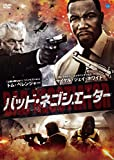 バッド・ネゴシエーター[DVD]