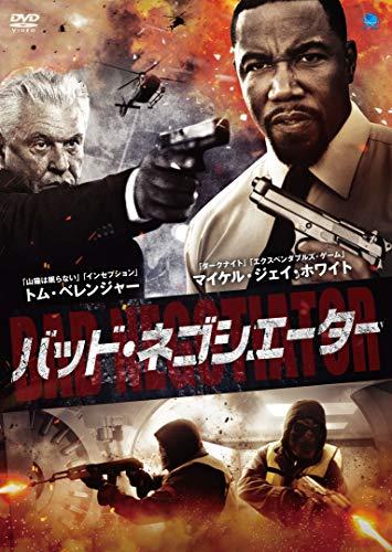 バッド・ネゴシエーター [DVD]
