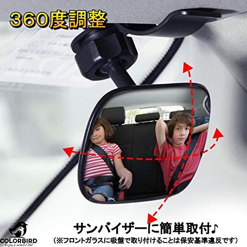 COLORBIRD補助ミラーベビーミラー補助ルームミラー車ワイドバックミラー赤ちゃんチャイルドシート
