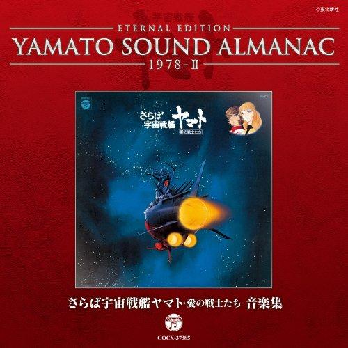 YAMATO SOUND ALMANAC 1978-Ⅱ「さらば宇宙戦艦ヤマト 愛の戦士たち 音楽集」