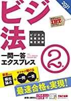51WUdJhdcDL. SL200  - ビジネス実務法務検定 01