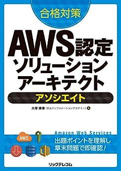 [大塚康徳]の合格対策 AWS認定ソリューションアーキテクト -アソシエイト