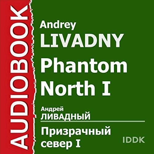 Couverture de Phantom North I [Russian Edition]