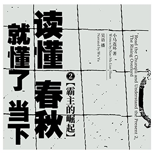读懂春秋,就懂了当下 2:霸主的崛起 - 讀懂春秋,就懂了當下 2:霸主的崛起 [Read the Chunqiu and Understand the Present 2: The Rising Overlord] audiobook cover art