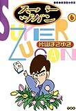 スーパーヅガン (6) (近代麻雀コミックス)