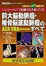 前大脳動脈瘤・椎骨脳底動脈瘤 ACA・VBA Aneurysm のすべて: シミュレーションで経験する手術・IVR/130本のWEB動画付き