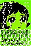 だって、女子だもん!!: 雨宮まみ対談集