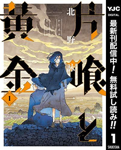 片喰と黄金【期間限定無料】 1 (ヤングジャンプコミックスDIGITAL)