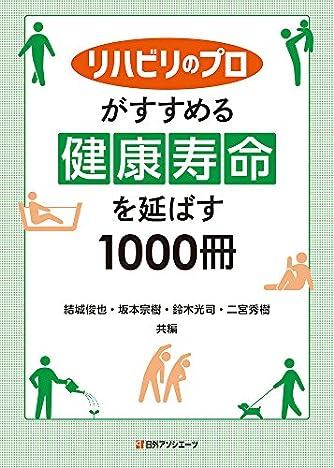 リハビリのプロがすすめる 健康寿命を延ばす1000冊