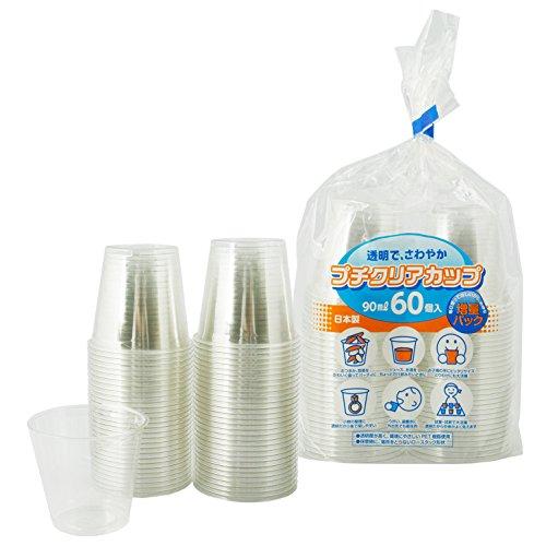 プラスチック コップ プチ クリアカップ 90ml 日本製 60個入 2パック 透明 計120個 P-9060