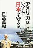 アメリカはいつまで日本を守るか (一般書)