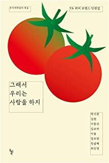 韓国書籍, 青少年小説, クィアロマンス/그래서 우리는 사랑을 하지 8人共同執筆/YA 퀴어 로맨스 단편집/韓国より配送
