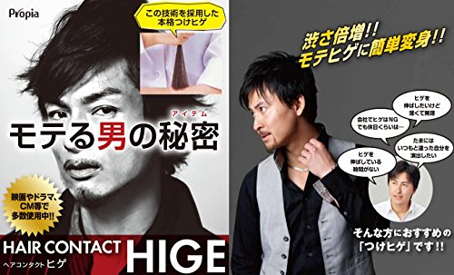 『HAIR CONTACT HIGE アゴヒゲ エプロン』の2枚目の画像